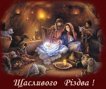 Украинское поздравление с Рождеством.